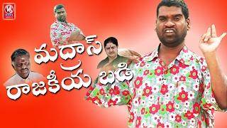 Bithiri Sathi On Tamil Nadu Politics   Funny Conversation With Savitri   Teenmaar News   V6 News