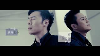 蔡一傑/許志安 - 男藍 (搶先版MV)