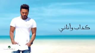 Tamer Hosny ... Kaddab W Anany | تامر حسني ... كداب و أناني