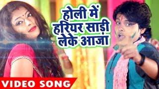 होली में हरियर साड़ी लेके आजा - Rang Dalab Ghoralka - Rahul Ranjan - Bhojpuri Hot Holi Songs 2017 new