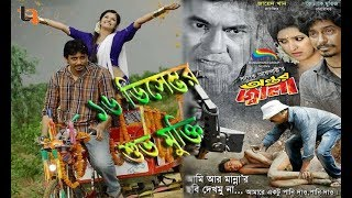 Ontor Jala Teaser ( অন্তর জালা ) Zayed Khan Pori Moni । Bengali Movie 201