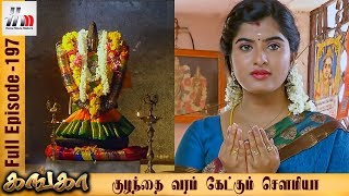 Ganga Tamil Serial   Episode 197   21 August 2017   Ganga Latest Tamil Serial   Home Movie Makers