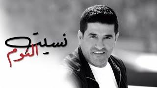 رضا - نسيت النوم | Rida - Neseet El Nom