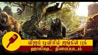 The Jungle Book Movie in Vijay TV 1st time in Television Hollywood Movie