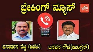 Gali Janardhan Reddy Congress MLA Basanagouda Call Record Leaked Exclusive | YOYO Kannada News