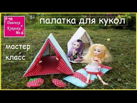 Как сделать штонибудь для куклы