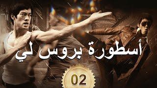 أسطورة بروس لي 2 | CCTV Arabic