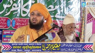 Sayyed Mufti Muqeem-ur-Rahman    06/05/2018    RAZA-E-MUSTAFA CONFERENCE