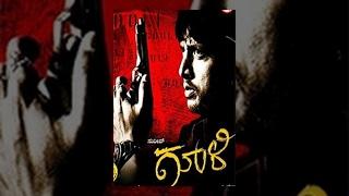 Gooli | Sudeep, Mamta Mohandas | Kannada Full Movie