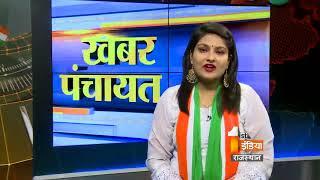 Khabar Panchayat | Segment- 2 | Tuesday, 15 Aug, 2017