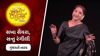Sakha Sahiyara & Santu Rangili | Gujarati Naatak | Gujarati Jalso 2016