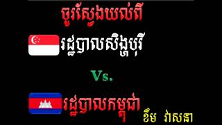 Khem Veasna talk about Singapore and Cambodia