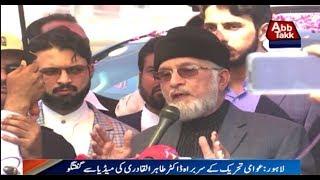 Lahore: PAT chief Dr. Tahir-ul-Qadri talks to Media