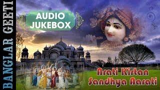 Bengali Krishna Song | Arati Kirtan Sandhya Aarati | Biswajit Das Brahmachari | Choice International