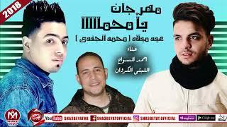 مهرجان يا محمد اغنية عيد ميلاد محمد الجندى غناء احمد السواح والليثى الكروان 2018 على شعبيات