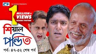 Shial Pondit | Episode 47-52 End | Bangla Comedy Natok | ATM Shamsujjaman | Choanchoal Chowdhury |