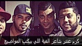 كلمات مهرجان يارب حوش   حسن شاكوش و فيلو و توني عقبية و شاعر الغية   توزيع مادو الفظيع 2016