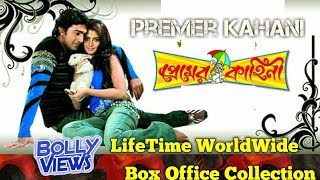 PREMER KAHANI 2008 Bengali Movie LifeTime WorldWide Box Office Collections Hit Or Flop