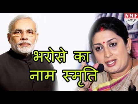 Narendra Modi  की जुबानी, SMRITI IRANI की कहानी |DON'T MISS !!!