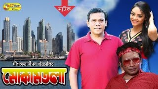 Mokamtola | Most Popular Bangla Natok | Azad Abul Kalam, Abul Kashem | CD Vision