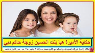 قصة الأميرة هيا بنت الحسين زوجة حاكم دبي الشيخ محمد بن راشد آل مكتوم وأولادهما وصور نادرة بزفافهما