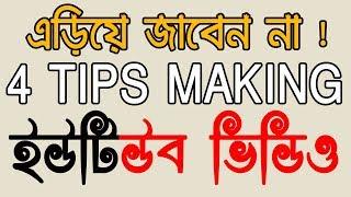 Some Tips Making YouTube Video Full YouTube Marketing Bangla YouTube Marketing Bangla