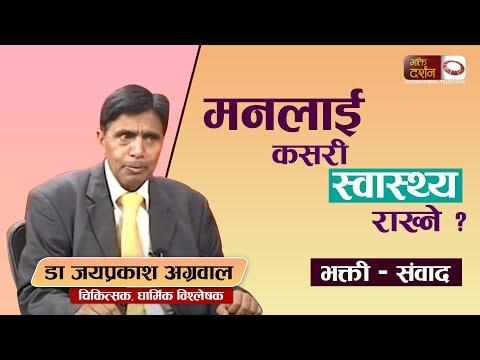 dr  jayaprakash agrawal bhakti sambad