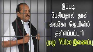 இப்படி பேசியதால் தான் வைகோ ஜெயிலில் தள்ளப்பட்டார் - முழு Video இணைப்பு - Tamil News Live
