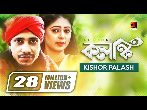 Xxx Mp4 Kolonki By Kishore Palash Eid Special Song Official Music Video ☢☢ EXCLUSIVE ☢☢ 3gp Sex