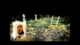جزء الذاريات كامل ماهر المعيقلي Juz AdhDhariyat by Maher Al Muaiqly