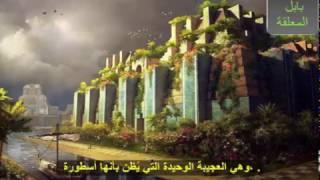 حدائق بابل المعلقة عجائب الدنيا فى العراق حقائق صادمة حول سر قصة الحدائق
