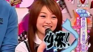 我愛黑澀會 *20090924 pt.1/5 真心話or大冒險又來啦!!