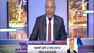مرتضى منصور : «تركي ال الشيخ عرض على الزمالك 3 صفقات.. ولن يمنح الرئاسة الشرفيه»