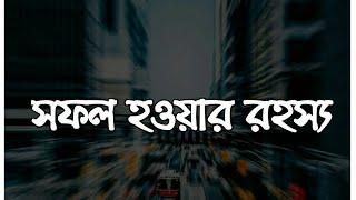 জীবনে সফল হতে চাও , এটা তোমার সফলতার রহস্য   Motivational Video in Bangla