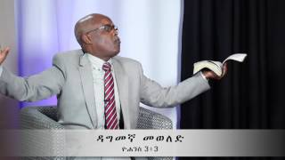 John Chapter 3 Discussion Part 2 with Pr. Bekele W/Kidan