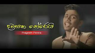 දවසක තේරෙයි prageeth perera sinhala new song 2018 dawasaka therei mp3