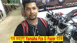 Yamaha FZS & Fazer V2 Price In Bd | Buy Yamaha Bike New 2018 Price In Bangladesh