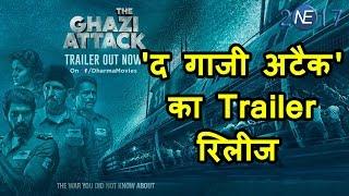 Om Puri की Last Movie 'The Ghazi Attack'  का Trailer हुआ Release