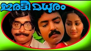 Iratti Madhuram | Malayalam Superhit Full Movie HD | Prem Nazir & Sumalatha