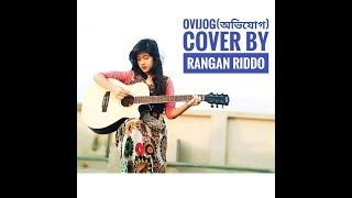 Riddo Rangan - Ovijog (New Song) || Ovijog Cover By Rangan Riddo