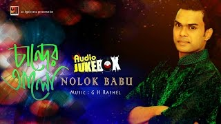 Chander Alo | Nolok Babu | Full Album | Audio Jukebox