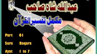 Sura Fatiha (PASHTO TAFSEER UL QURAN BY MULANA MUFTI ABDULLAH SHAH DB )