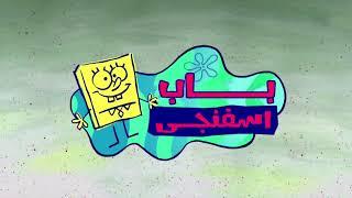 SpongeBob, Intro (PERSIAN, GLORY)