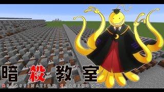 Ansatsu Kyoushitsu Season 2 Opening 1 Minecraft