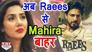Shahrukh Khan की 'Raees' से  Mahira Khan हुई बाहर, नई Actress की तलाश हुई शुरू