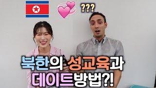 북한의 성교육과 데이트방법?! What are Dat1ng and SƐx Education like in North Korea?