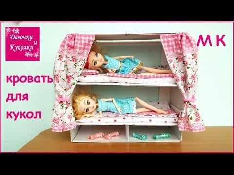 Вещи для кукол своими руками с настей