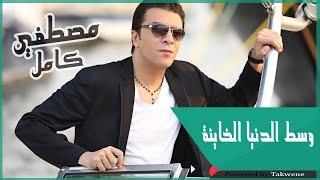 مصطفى كامل - وسط الدنيا الخاينة / Mustafa Kamel - West eldonia elkhaina