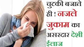 चुटकी बजाते ही नजले जुकाम का असरदार देशी ईलाज | Najla Zukam or Cold Ka Ayurvedic Ghrelu Nuskha