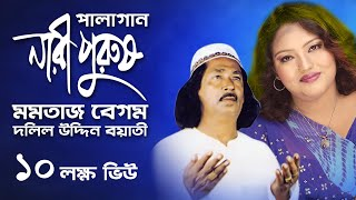 Pala Gaan | Nari-Purush | Momotaz & Dolil Uddin | বাংলা পালাগান নারী-পুরুষ | মমতাজ ও দলিল উদ্দিন
